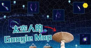 太空人專用的「Google宇宙地圖」 「3小時」就能畫出整片星空!