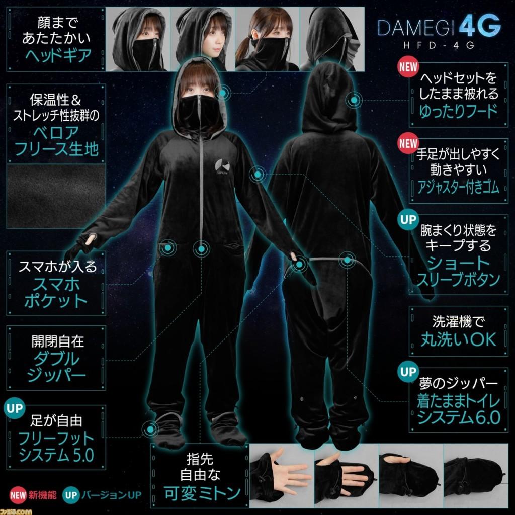 會變廢人?直接「穿身上」的電競套裝 自帶溫度調節「解放功能」更誘人