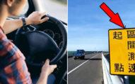 「區間測速」侵犯人權?內行人痛斥「政府動機」:行車安全是藉口