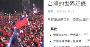 台灣有許多「世界第一」?網看完「丟臉到國外」:不然怎麼會叫鬼島