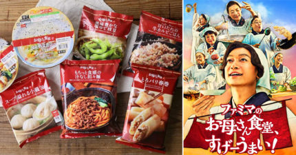 食品取名「媽媽食堂」惹怒日本人 連署要全家撤回:會教壞小孩子!
