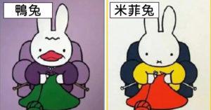 中國設計「鴨兔」神似米菲兔?教授否認抄襲嗆:我研究了30年