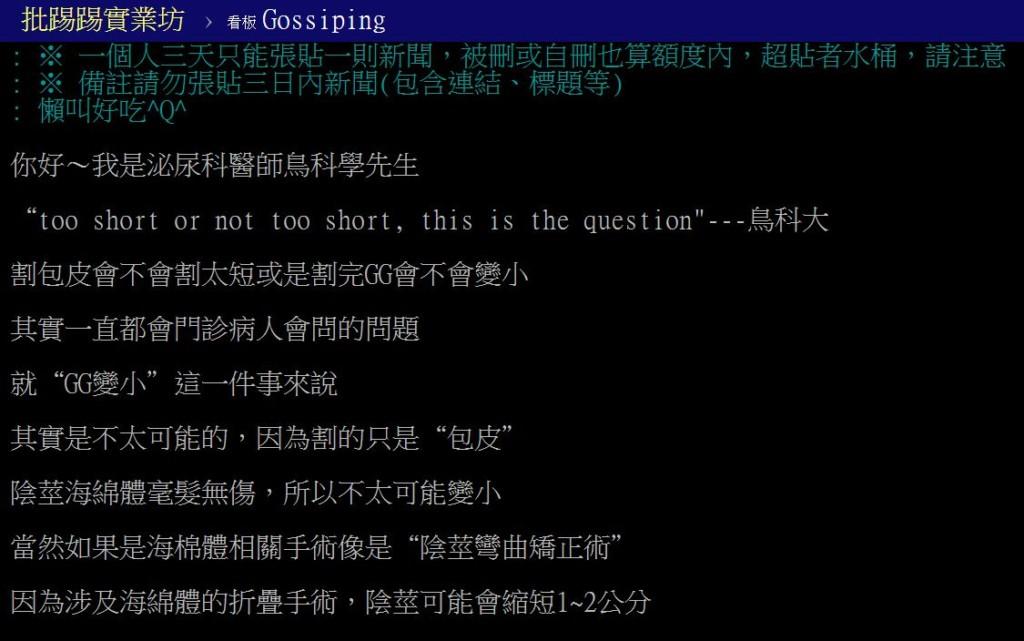 皮太長去醫院割 手術完「起立10公分→4公分」他大崩潰:要我怎麼活!