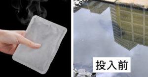 暖暖包也可環保?投內餡「水變乾淨」 廠商盼「用完寄回」救地球