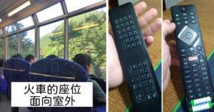 21個「智慧能力值SSR」的巧妙設計 盪鞦韆就能「幫手機充電」