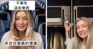 空姐警告「搭機千萬別喝」的飲料 同行狂點頭:超噁心