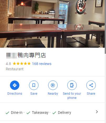 嗆人鴨肉店改推Uber Eats?「Google負評全消失」秀4.8星:態度親切