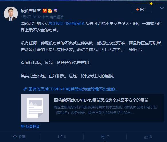 中國新冠疫苗被指「世上最不安全」 專家勇敢批「73種副作用」官方急刪文