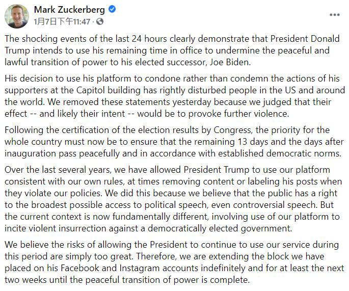 遭認定煽動群眾!川普FB、IG被「永久封鎖」 馬克祖克柏發聲了