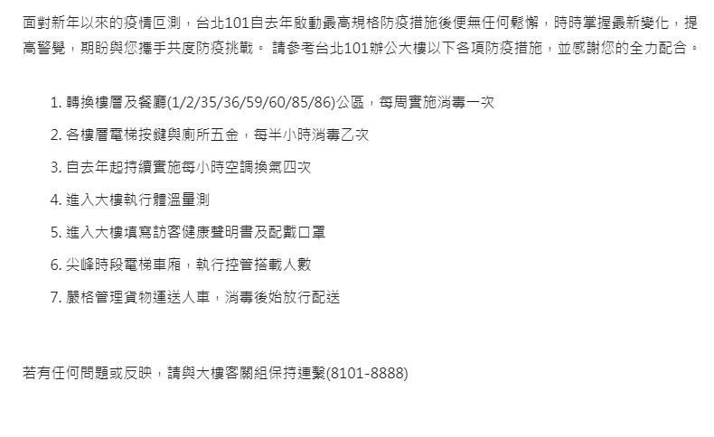 案864接觸者在「台北101」上班 「樓層全消毒」101回覆了