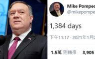 龐皮歐卸任國務卿 首發「神秘數字1384」網推測曝光