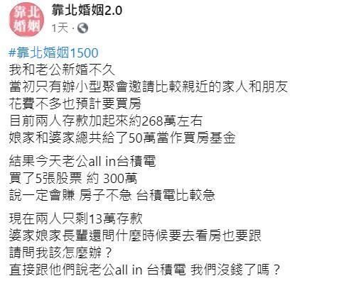 老公300萬買房金「All in台積電」 人妻看「存款」崩潰:如何交代?