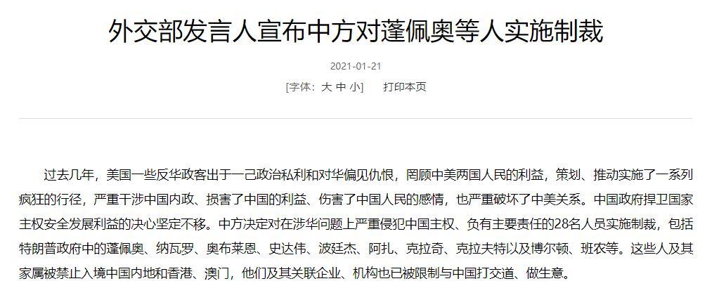拜登剛就職 中國急「宣佈制裁」28名川普政府官員!