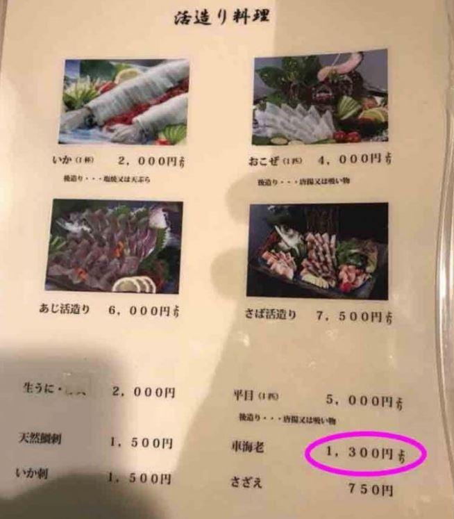 吃海鮮結賬「貴了一倍」嗆黑店 網看菜單「關鍵字」打臉:店家沒錯