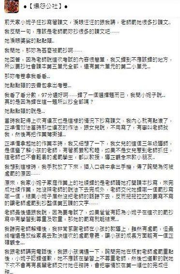 國小女兒「考97分被罰抄課本」爆哭 父找老師討公道被說服:罰得好