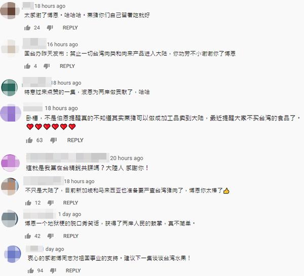 中國宣布「嚴禁台灣肉品輸入」 對岸網友超嗨「感謝博恩」:功勞不小