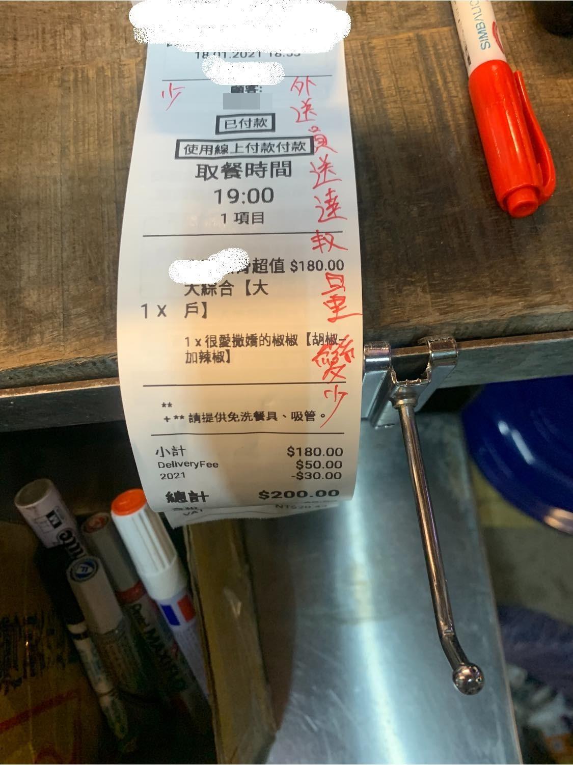180元鹽酥雞「只給8塊」 店家收負評「PO份量照討拍」網卻一面倒