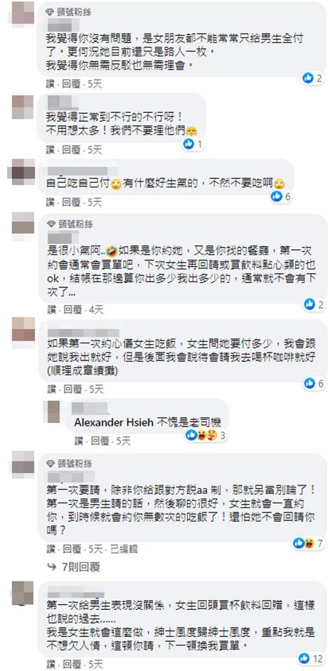聯誼約會吃1500「他沒請客只出1000」 女生氣炸嫌小氣:還跟我要錢