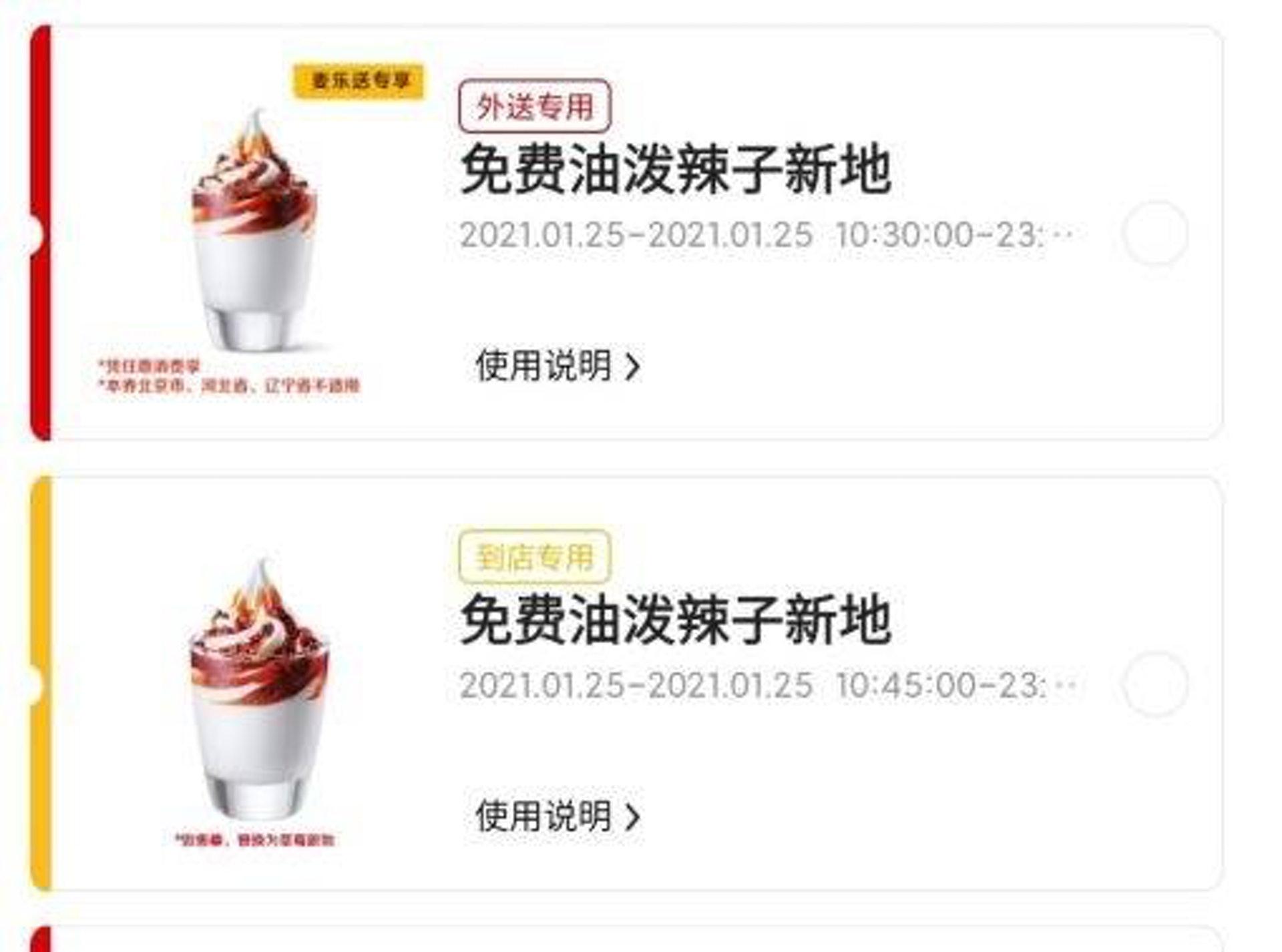 麥當勞推獵奇「辣油聖代」 「澆滿血紅一片」網:拉肚子首選