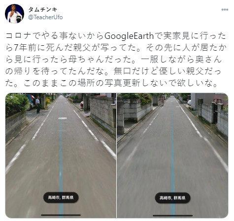Google地球看到過世親人