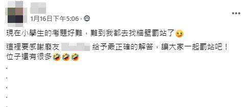 國小考卷出現「超母湯題目」 網看亮點:肯定是老司機