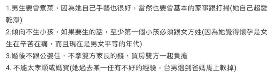 台男不及格?系花提4擇偶條件「老外才符合」 網吵翻:在亞洲很難