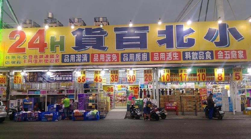 都是24小時營業雜貨店?鄉民解釋「小北百貨慘敗唐吉訶德」關鍵