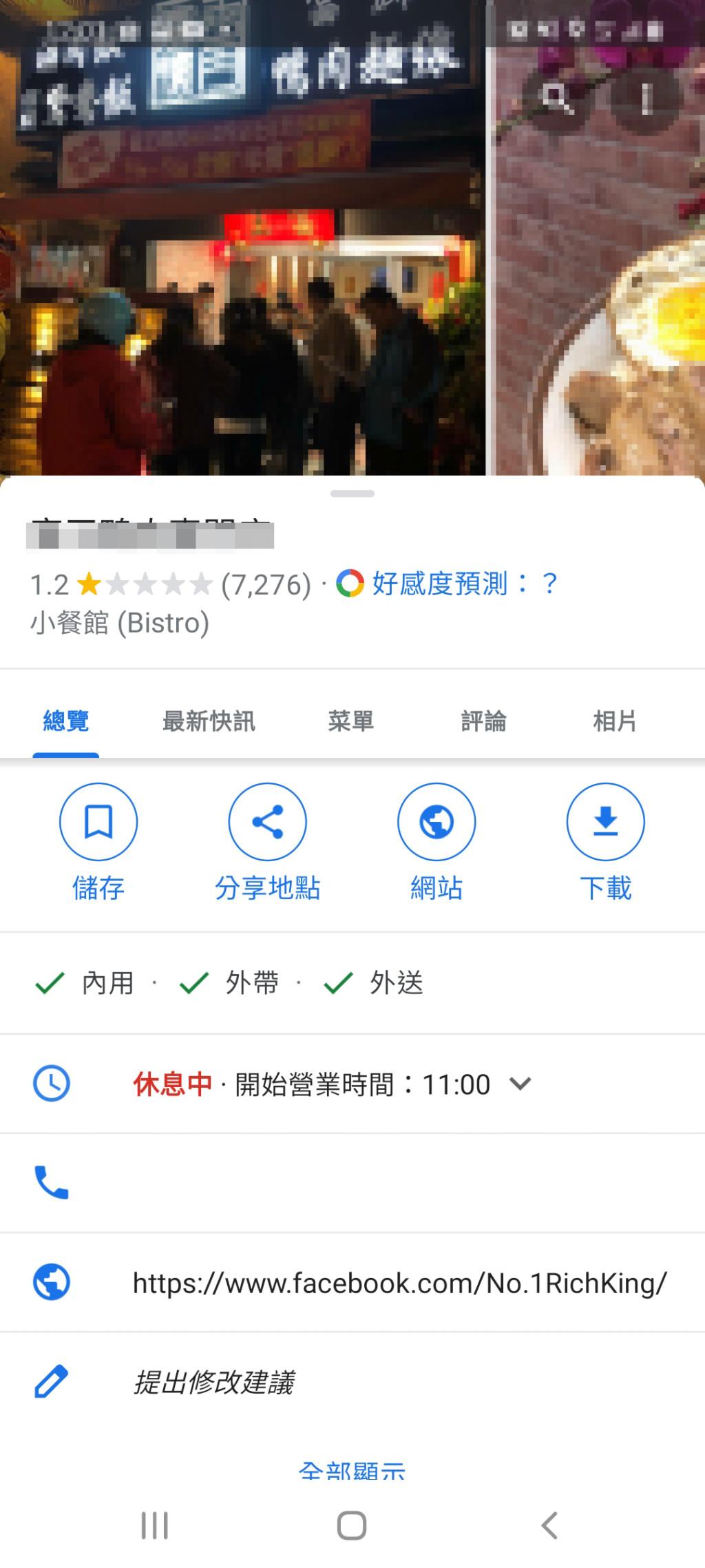 台中鴨肉店遭爆辱女外送員 店員嗆「沒被打過嗎」熊貓發聲了!