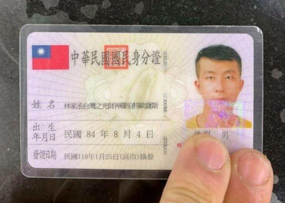 想求好運改名「林家丞台灣之光財神羅伯特歐薩斯」 網:掛急診沒寫完名字就掛了