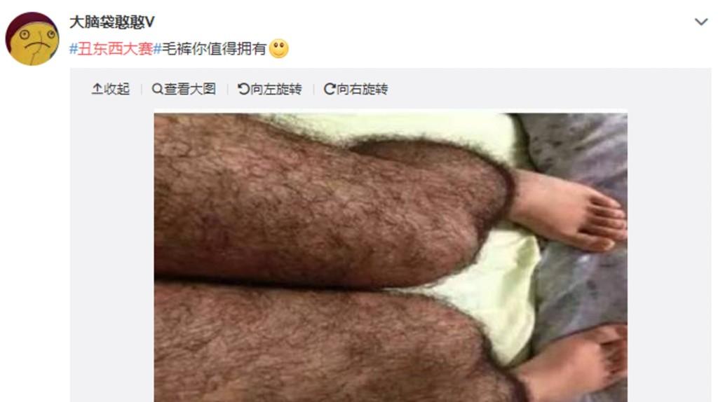 淘寶「最醜商品」大賽 「山水連身褲襪」假扮大媽必備神物