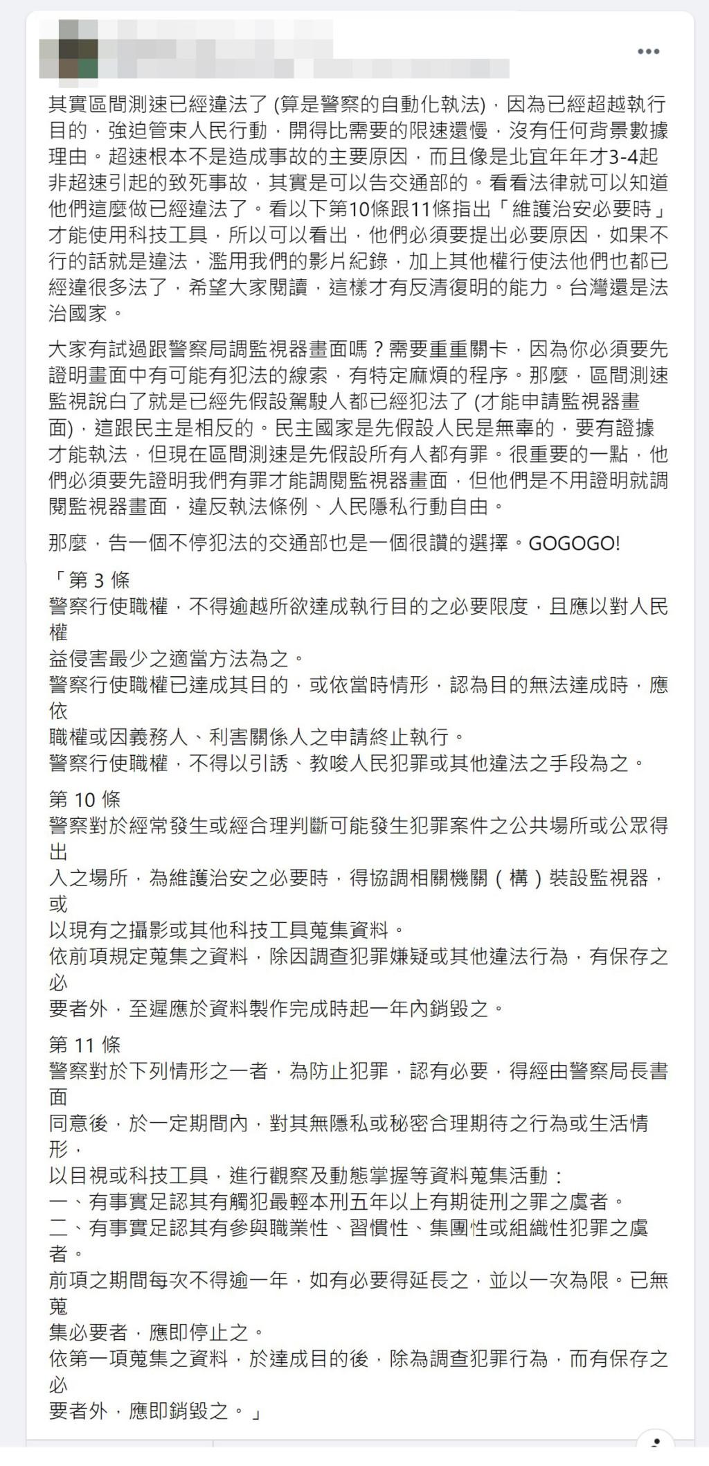區間測速被爆使用「中國製造」 網貼證據痛批:大規模監控人民