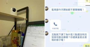 租屋被父母裝監控!19歲大學生曝「恐怖對話」崩潰:很噁心