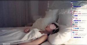 躺著賺!台灣網美「直播睡覺」上萬人觀看 醒來傻眼了