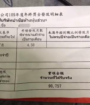泰國移工領「10萬年終」比台灣人更爽?網揭真相:醒醒吧