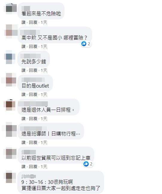 高中校外教學超廢?「7小時台北探索」行程 網友:這才是學生要的