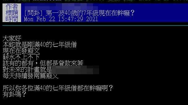 首波滿40歲「7年級生」在幹嘛?網曝現況嘆:不再想追求金錢