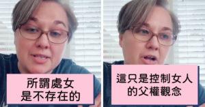 媽媽教女兒「處女並不存在」!育兒方式引爭議:只為讓我們感到罪惡