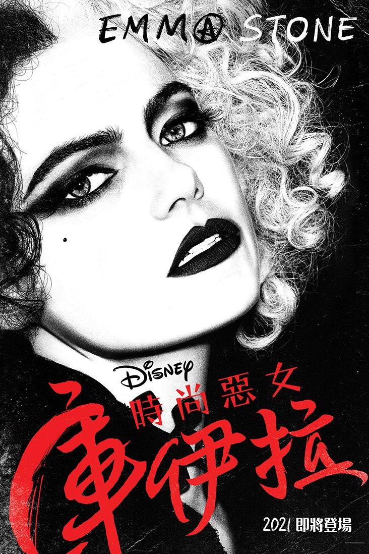 迪士尼最狂反派《時尚惡女:庫伊拉》預告出爐!艾瑪史東魔性笑:怕我是瘋子