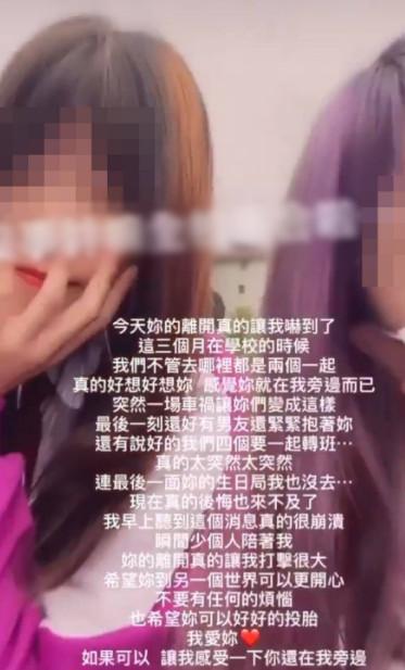 16歲少女台南車禍離世 好閨蜜「IG長文」悲嘆:還好最後一刻有男友緊抱妳