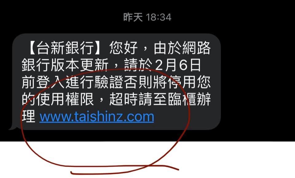 一封簡訊...妹子台新戶頭「40萬被挖空」 警方:很難追回