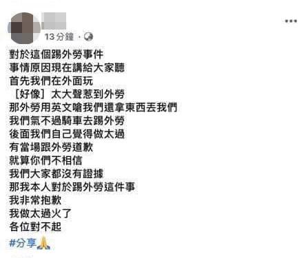 台南屁孩「騎車踹飛外勞」 網友公憤肉搜才道歉:沒下次