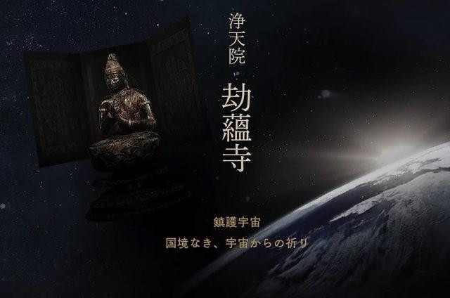 上太空拜神?日本將發射「宇宙寺廟」