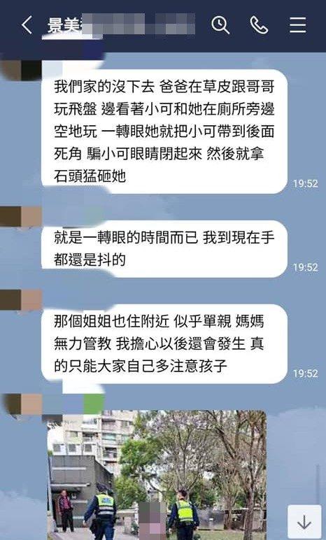 台北11歲女童「隨機攻擊」公園幼童 誘騙閉眼「帶到死角」石頭猛砸