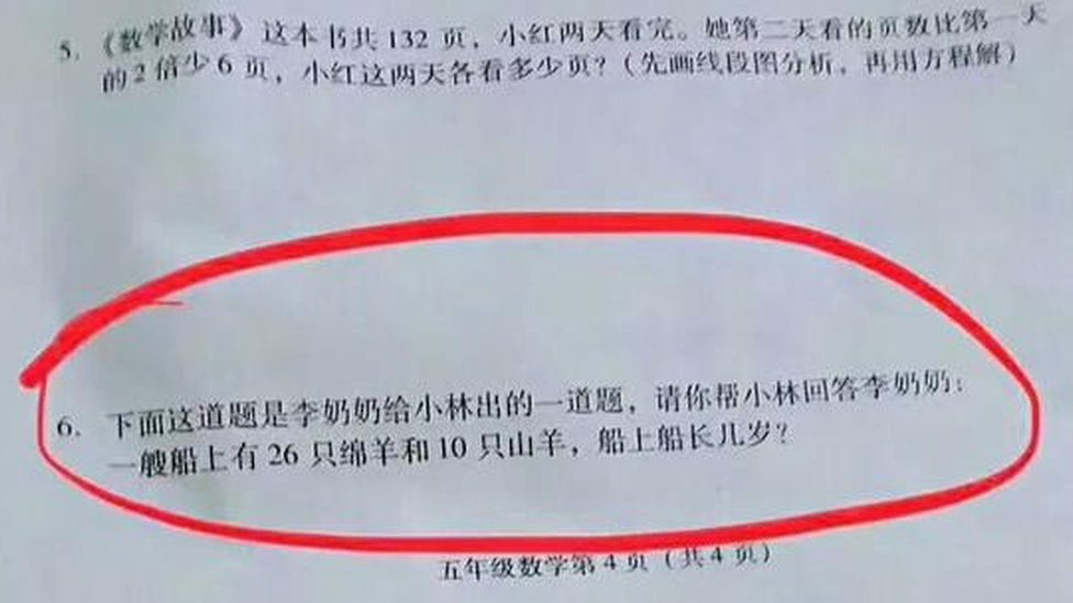 中國神數學題