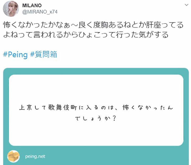 2張照證「東京超可怕」?清純高中生夢想當營養師「5年後變陪酒」