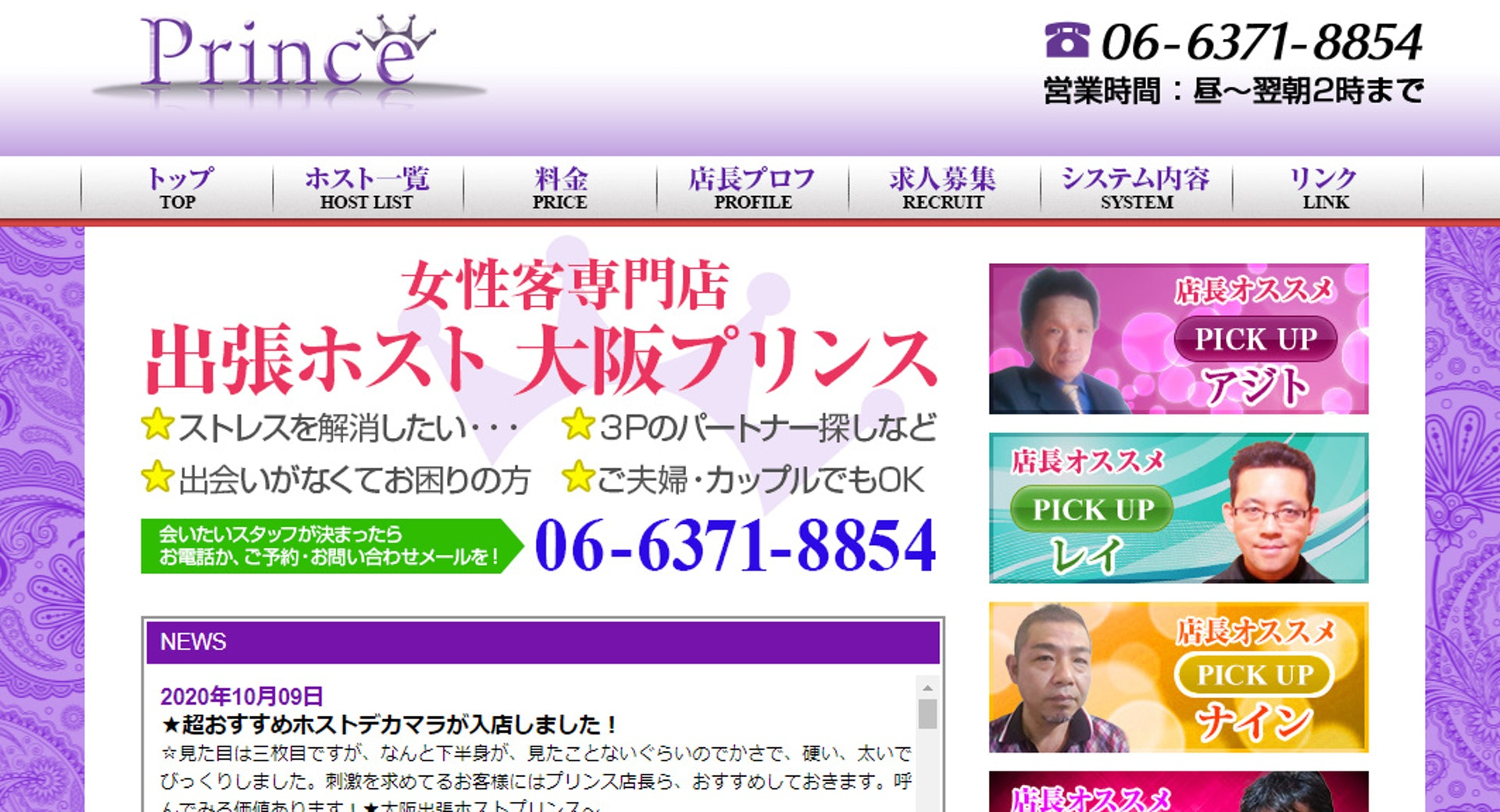 日本「史上最親切」牛郎店 鎮店之寶「7旬牛郎」網友拜託:快去休息