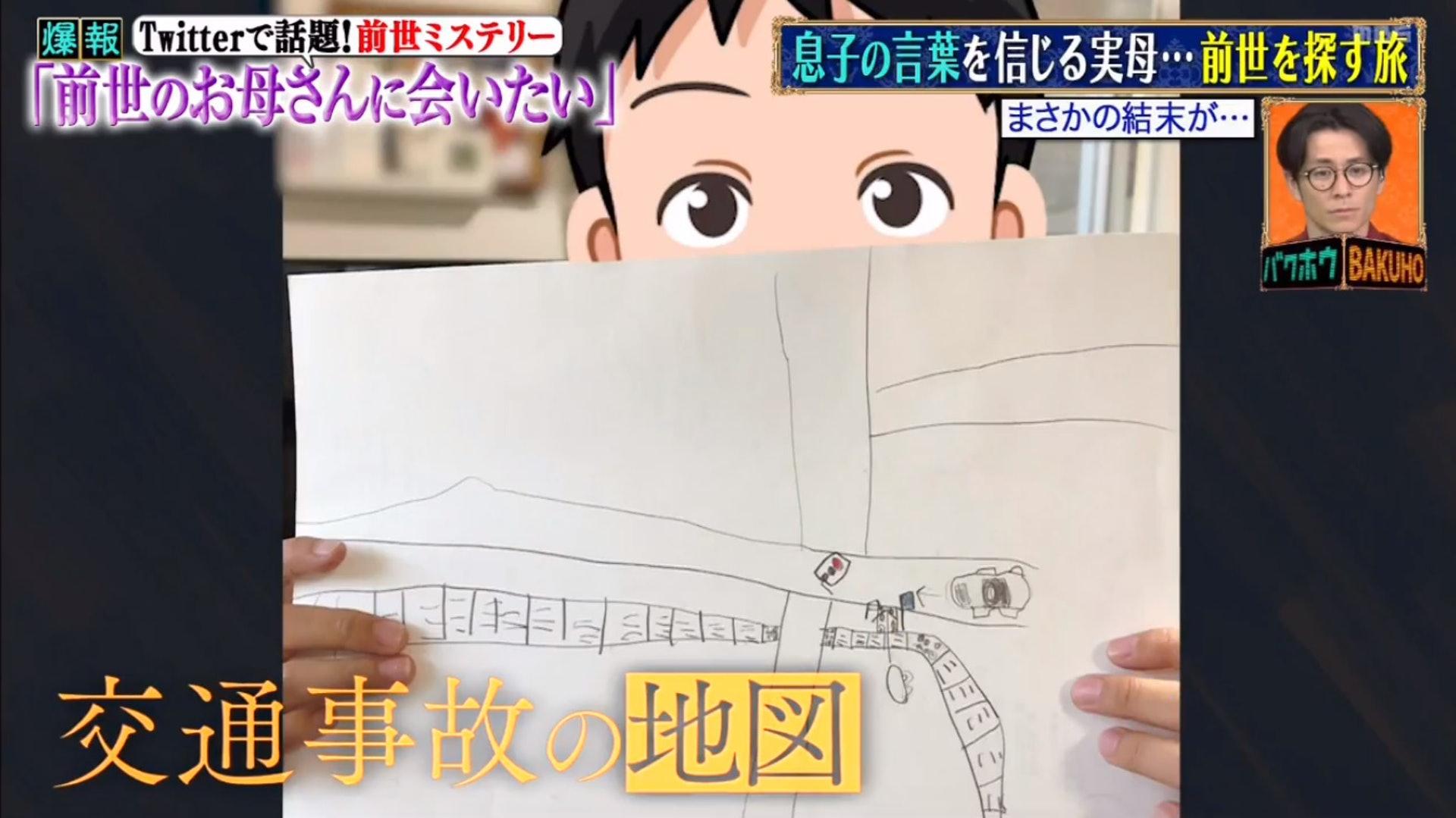 3歲兒突說「上一輩子車禍亡」 他繪「超詳細地圖」找回前世媽媽