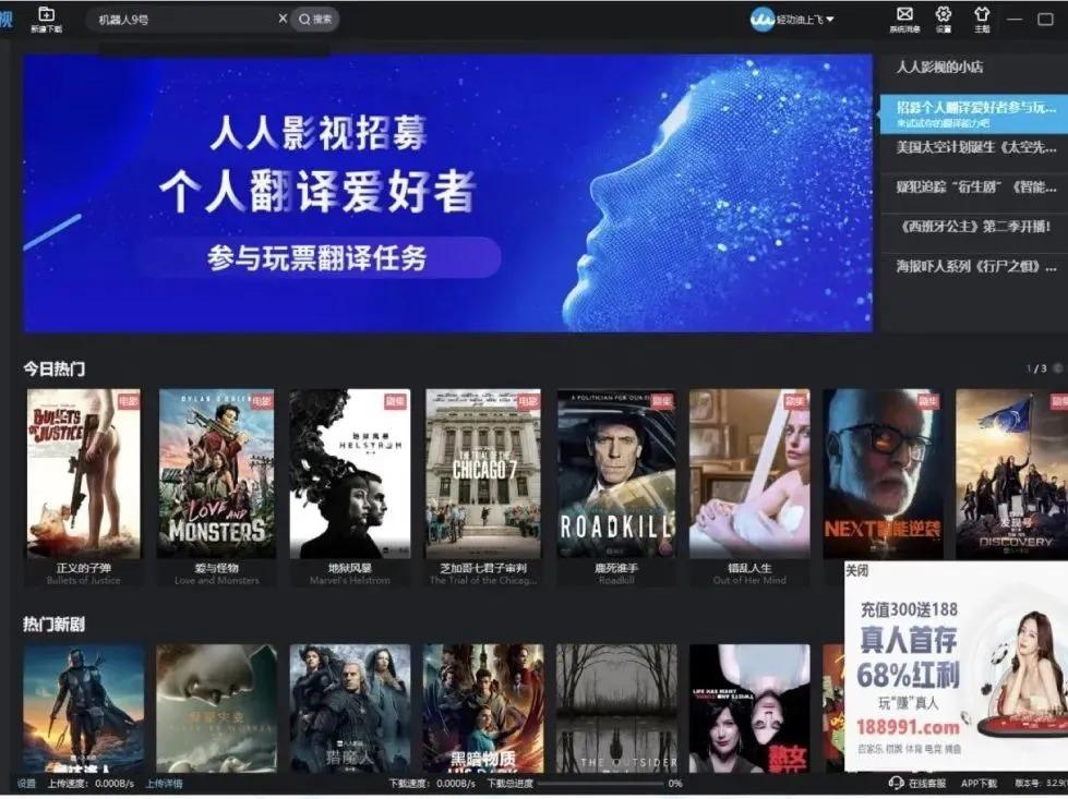 人人影視被抄家!警捕14人「涉案7000萬」 中國網友:開放YT、網飛