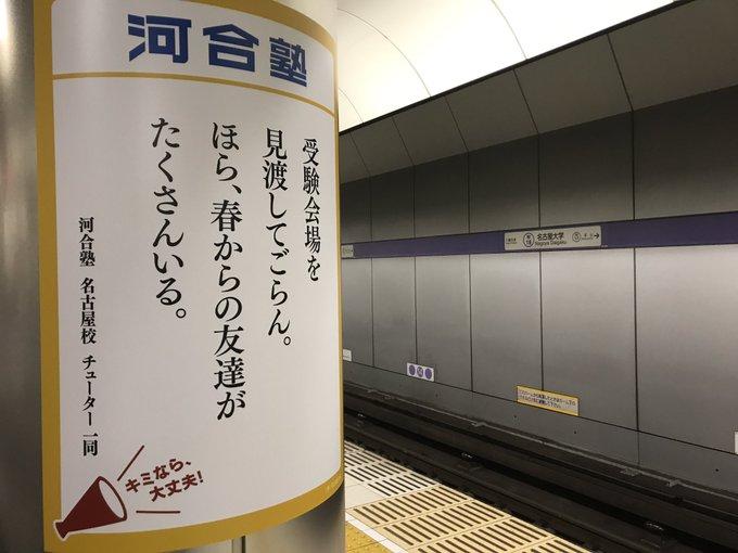 補習班設地鐵廣告「往前一步就是終點」 網怔:真正的解脫