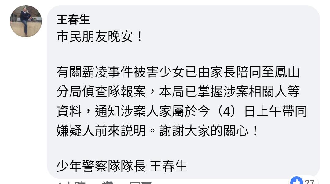 高雄集體霸凌「連甩9巴掌、飲料潑頭」 鄉民肉搜屁孩辯:幫女友出氣